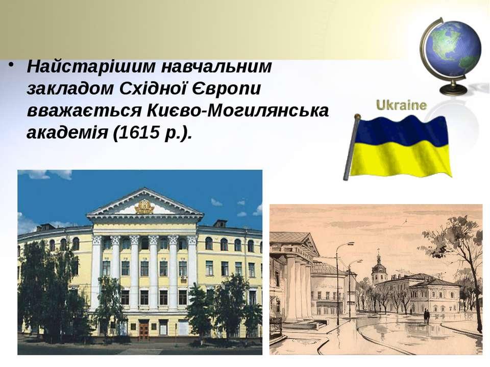 Найстарішим навчальним закладом Східної Європи вважається Києво-Могилянська а...