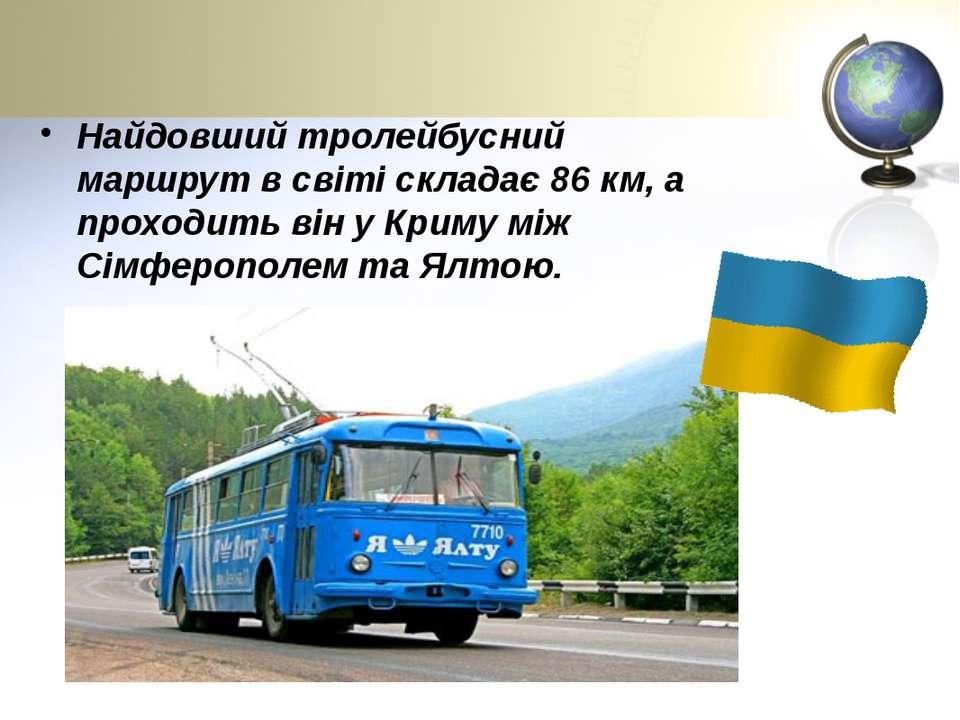 Найдовший тролейбусний маршрут в світі складає 86 км, а проходить він у Криму...