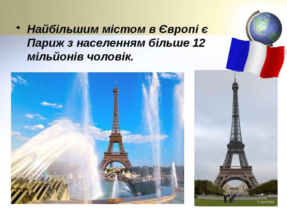 Найбільшим містом в Європі є Париж з населенням більше 12 мільйонів чоловік.