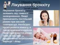 Лікування бронхіту Лікування бронхіту залежить від тяжкості захворювання. Лік...