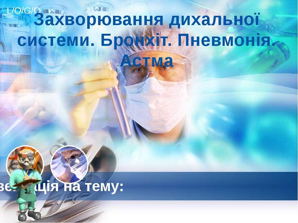 Презентація на тему: Захворювання дихальної системи. Бронхіт. Пневмонія. Астм...