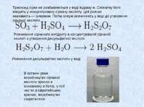 Триоксид сіркине розбавляється у воді відразу ж. Спочатку його вводять у кон...