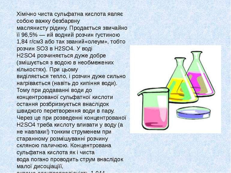 Хімічно чиста сульфатна кислота являє собою важку безбарвну маслянистурідину...