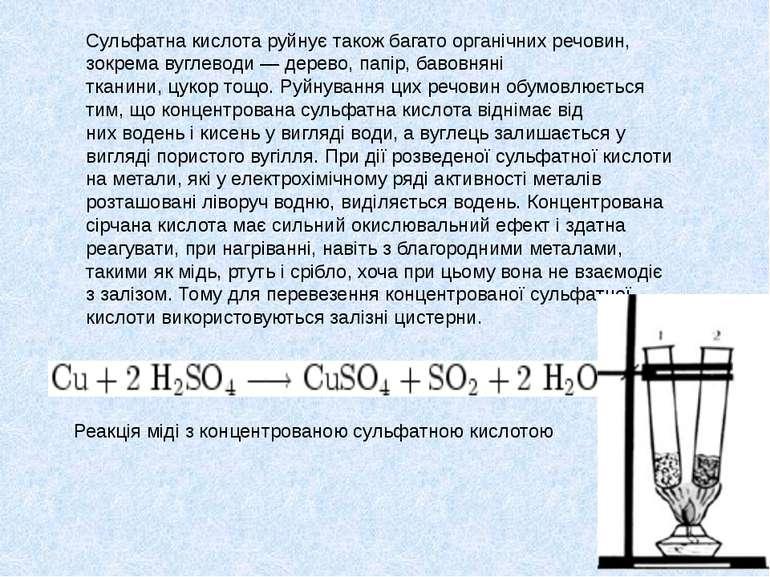 Сульфатна кислота руйнує також багатоорганічних речовин, зокремавуглеводи—...