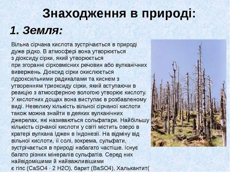 Знаходження в природі: 1. Земля: Вільна сірчана кислота зустрічається в приро...