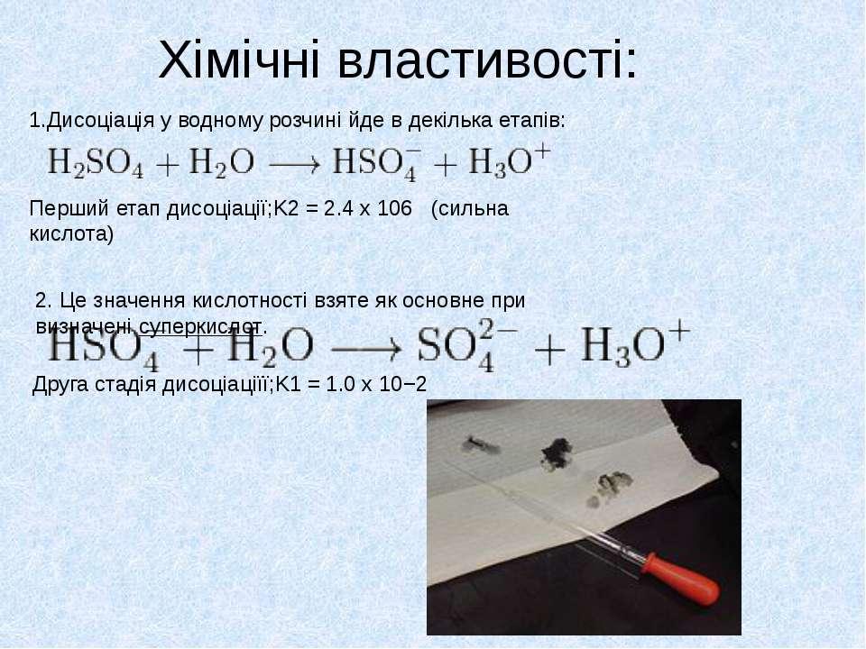 Хімічні властивості: 1.Дисоціація у водному розчині йде в декілька етапів: Пе...