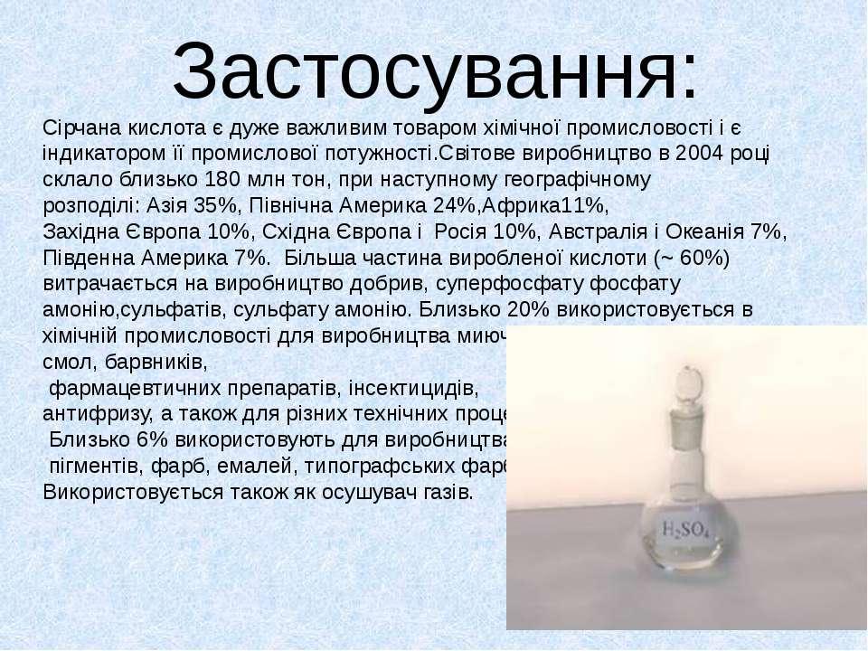 Застосування: Сірчана кислота є дуже важливим товаром хімічної промисловості ...