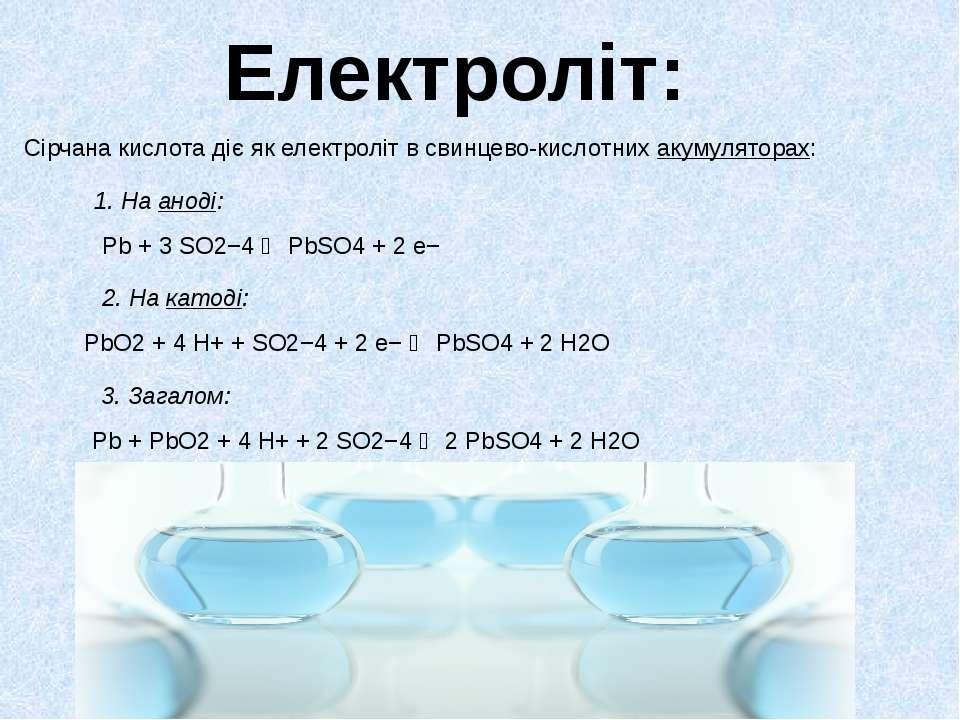 Електроліт: Сірчана кислота діє як електроліт в свинцево-кислотнихакумулятор...