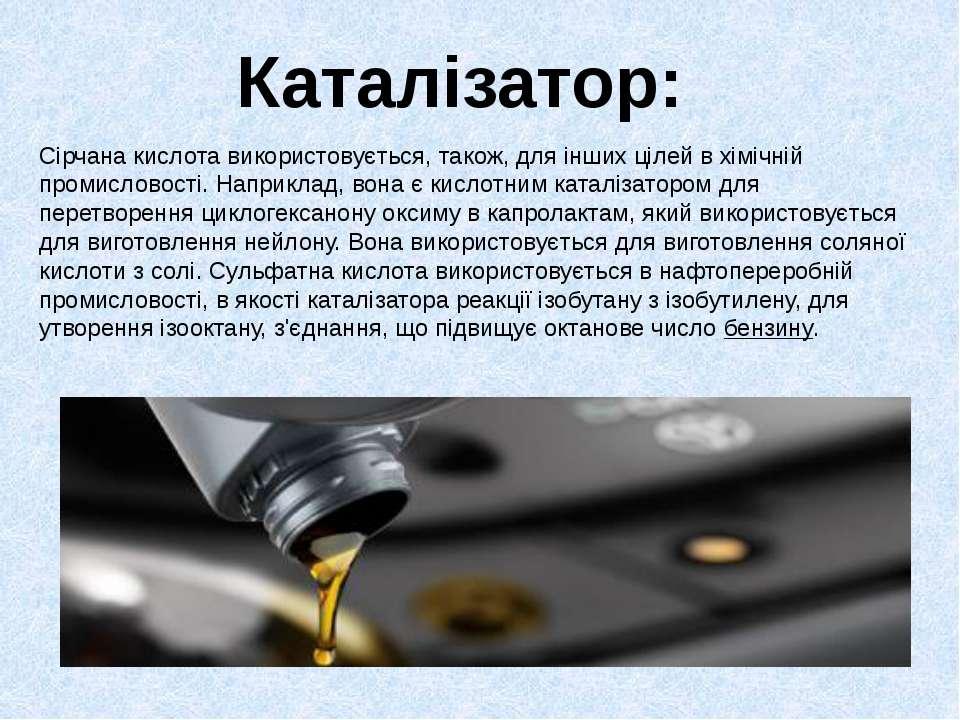 Каталізатор: Сірчана кислота використовується, також, для інших цілей в хіміч...