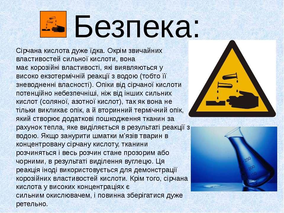 Безпека: Сірчана кислота дуже їдка. Окрім звичайних властивостей сильноїкисл...
