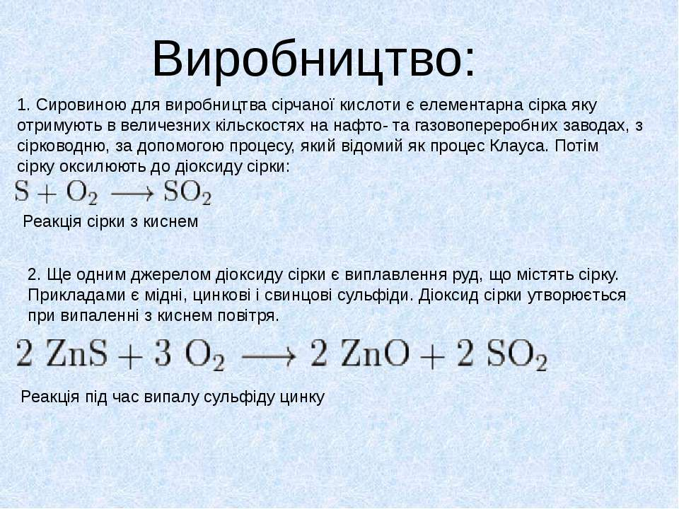 Виробництво: 1. Сировиною для виробництва сірчаної кислоти є елементарнасірк...
