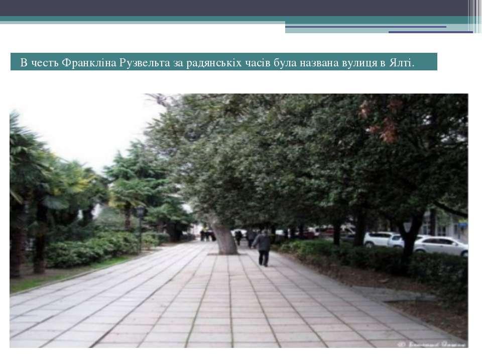 В честь Франкліна Рузвельта за радянськіх часів була названа вулиця в Ялті.