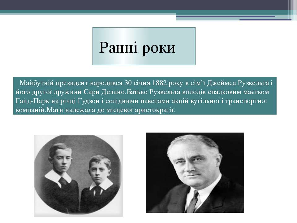 Ранні роки Майбутній президент народився 30 січня 1882 року в сім'ї Джеймса Р...