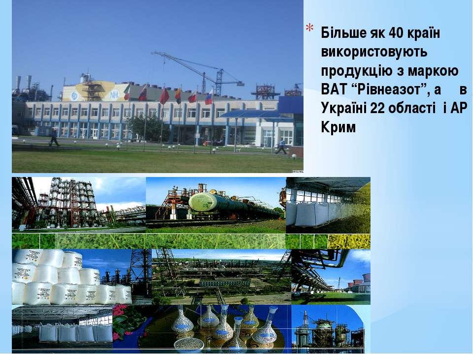 """Більше як 40 країн використовують продукцію з маркою ВАТ """"Рівнеазот"""", а в Укр..."""