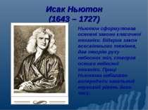 Исак Ньютон (1643 – 1727) Ньютон сформулював основні закони класичної механік...