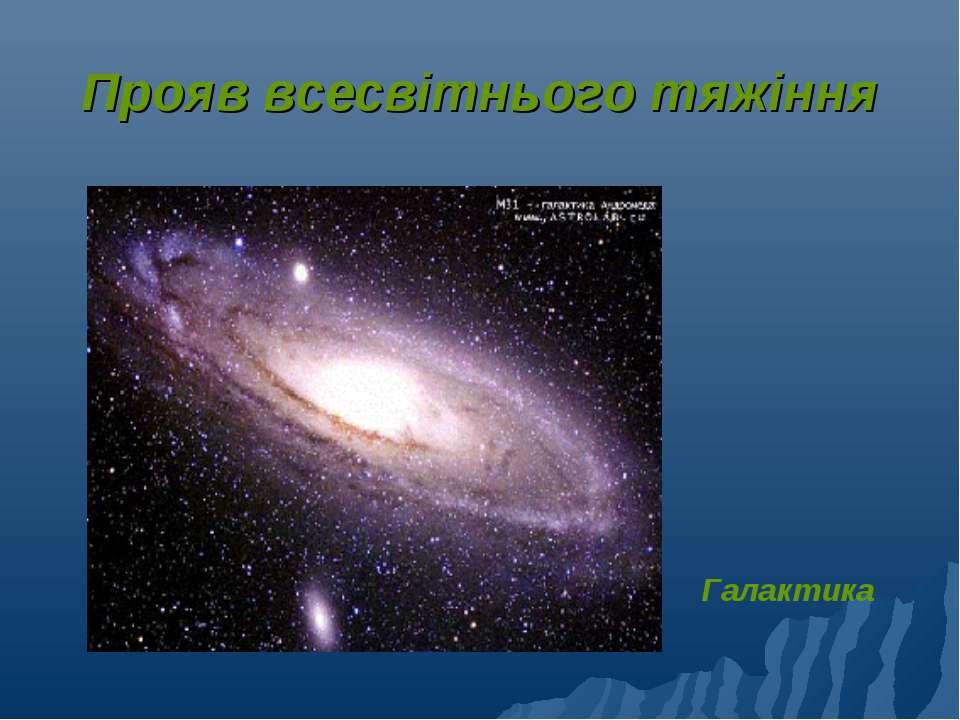 Прояв всесвітнього тяжіння Галактика