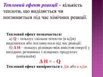 Тепловий ефект позначається: а) Q – показує скільки теплоти (в кДж) виділилос...