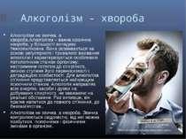 Алкоголізм - хвороба Алкоголізм не звичка, а хвороба.Алкоголізм – важка хроні...