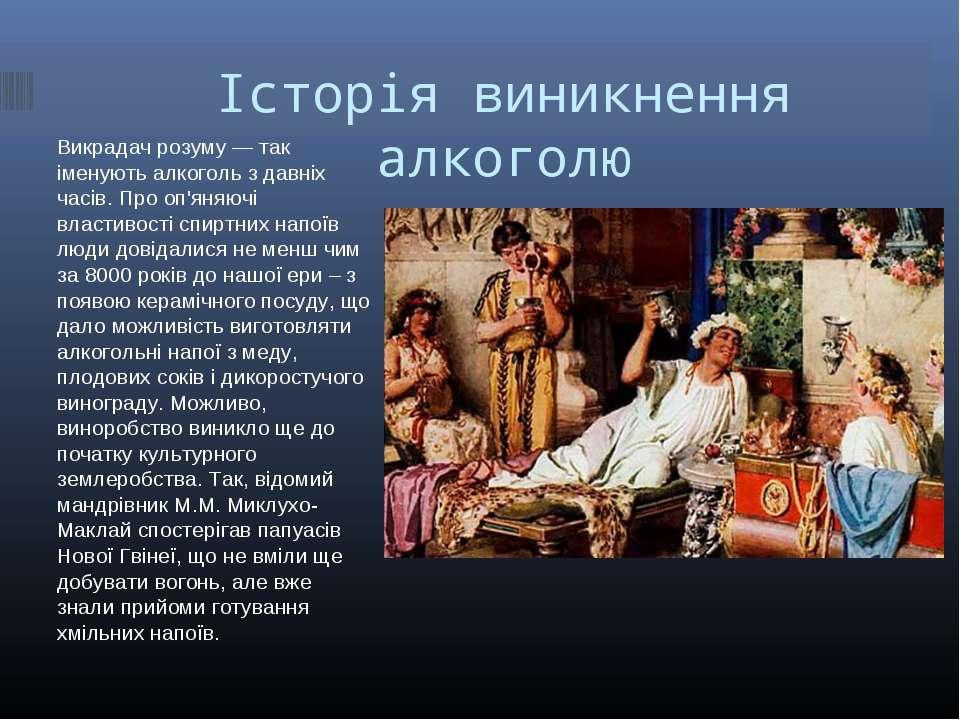 Історія виникнення алкоголю Викрадач розуму — так іменують алкоголь з давніх ...