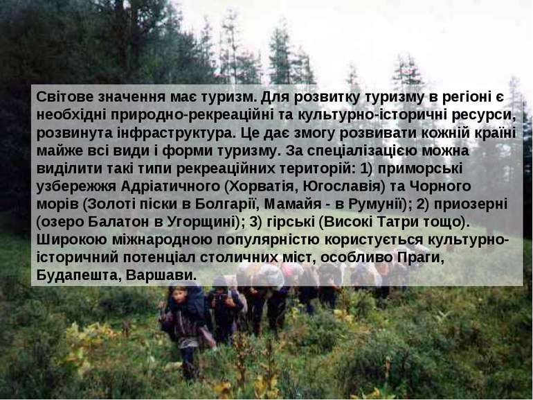 Світове значення має туризм. Для розвитку туризму в регіоні є необхідні приро...