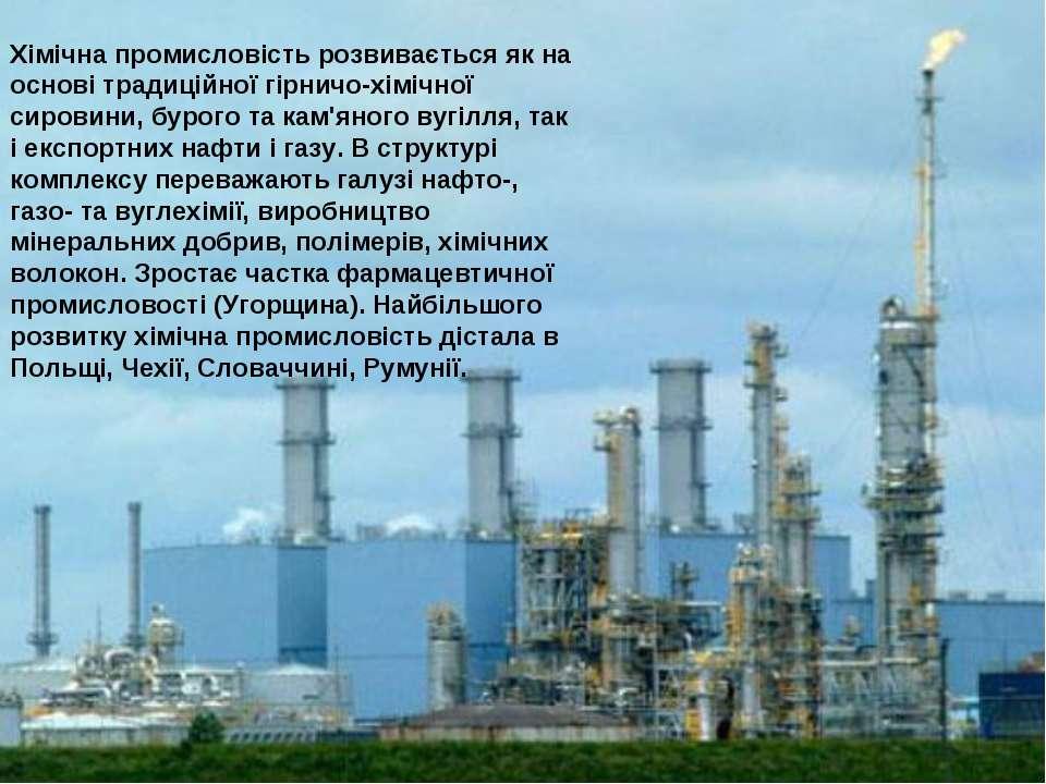 Хімічна промисловість розвивається як на основі традиційної гірничо-хімічної ...