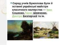 Серед учнів Брюллова були й останні українські майстри класичного малярства—...