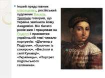 Інший представниккласицизму, російський художникВасиль Тропінінговорив, що...