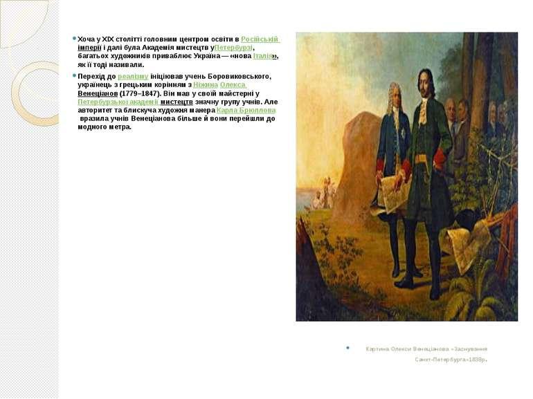 Хоча у XIX столітті головним центром освіти вРосійській імперіїі далі була ...