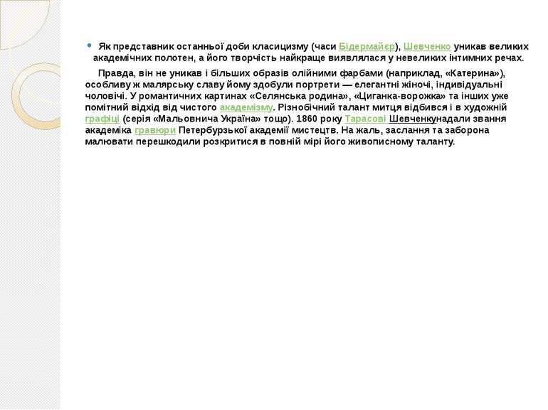 Як представник останньої доби класицизму (часиБідермайєр),Шевченкоуникав в...