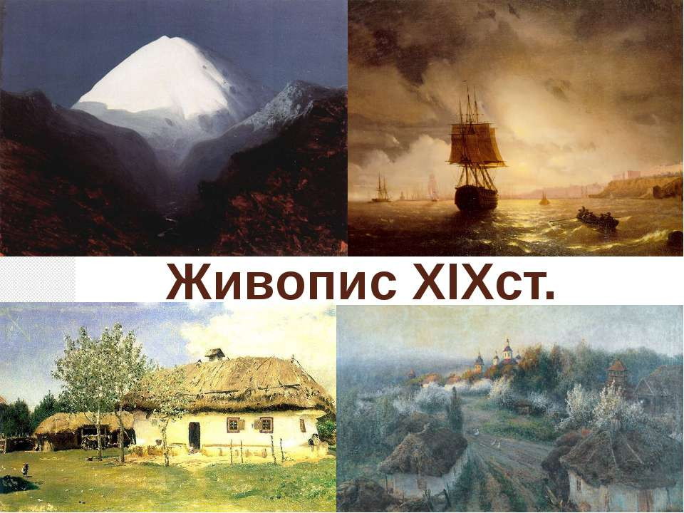 Живопис XIXст.