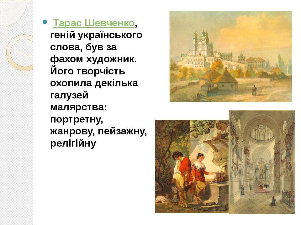 Тарас Шевченко, геній українського слова, був за фахом художник. Його творчі...