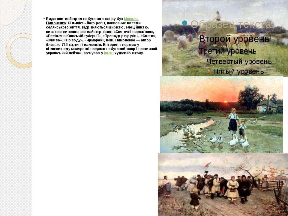 Видатним майстром побутового жанру бувМикола Пимоненко. Більшість його робіт...