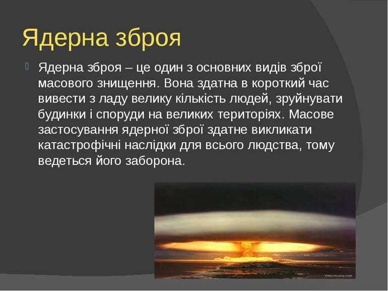 Ядерна зброя Ядерна зброя – це один з основних видів зброї масового знищення....
