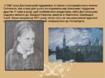 У 1867 році Достоєвський одружився зі своєю стенографісткою Анною Сніткіною,...