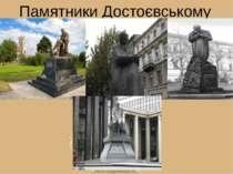 Памятники Достоєвському