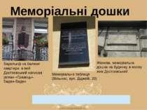 Меморіальні дошки Барельєф на балконі квартири, в якій Достоєвський написав р...