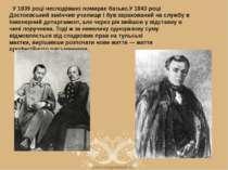 У 1839 році несподівано помирає батько.У 1843 році Достоєвський закінчив уч...