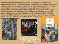Живучи в Петербурзі майже рік письменник працював над своїм першим романом «Б...
