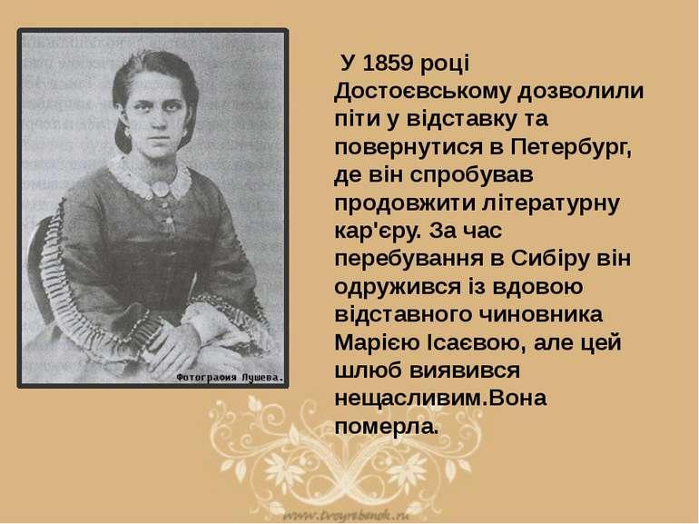 У 1859 році Достоєвському дозволили піти у відставку та повернутися в Петерб...