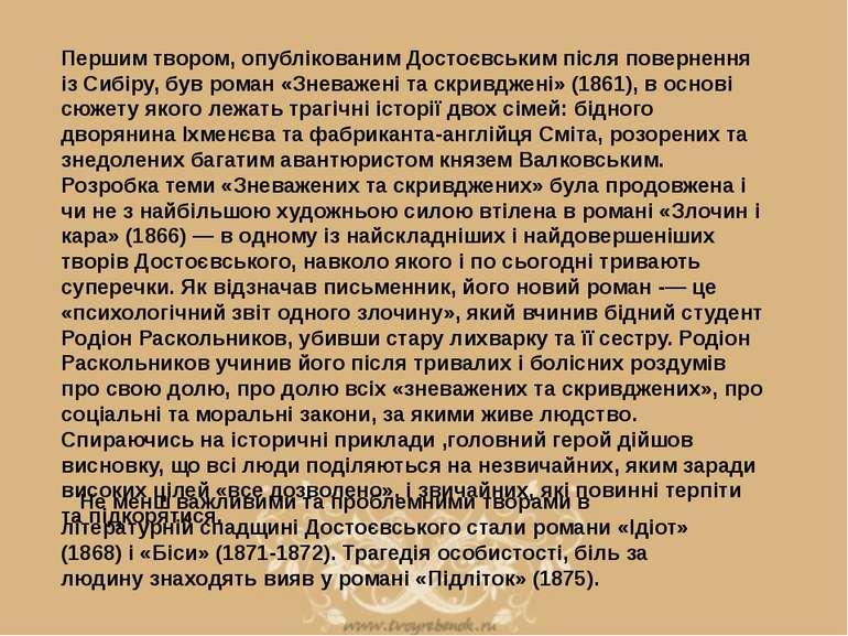 Першим твором, опублікованим Достоєвським після повернення із Сибіру, був ром...