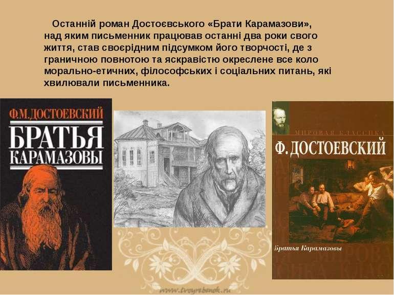 Останній роман Достоєвського «Брати Карамазови», над яким письменник працю...