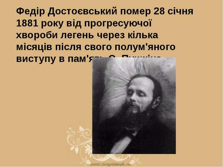 Федір Достоєвський помер 28 січня 1881 року від прогресуючої хвороби легень ч...