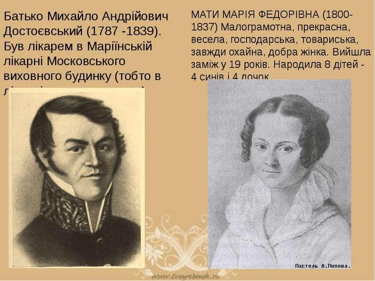 Батько Михайло Андрійович Достоєвський (1787 -1839). Був лікарем в Маріїнські...