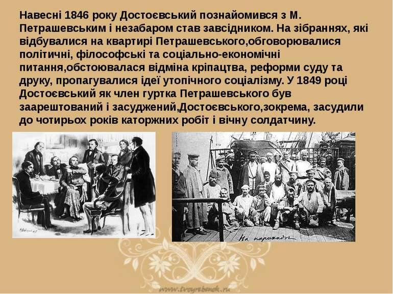 Навесні 1846 року Достоєвський познайомився з М. Петрашевським і незабаром ст...