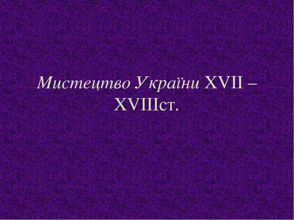 Мистецтво України XVII –XVIIIст.
