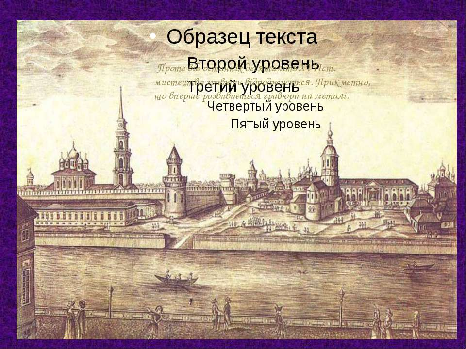 Проте від останніх десятиліть XVIIст. мистецтво гравюри відроджується. Прикме...