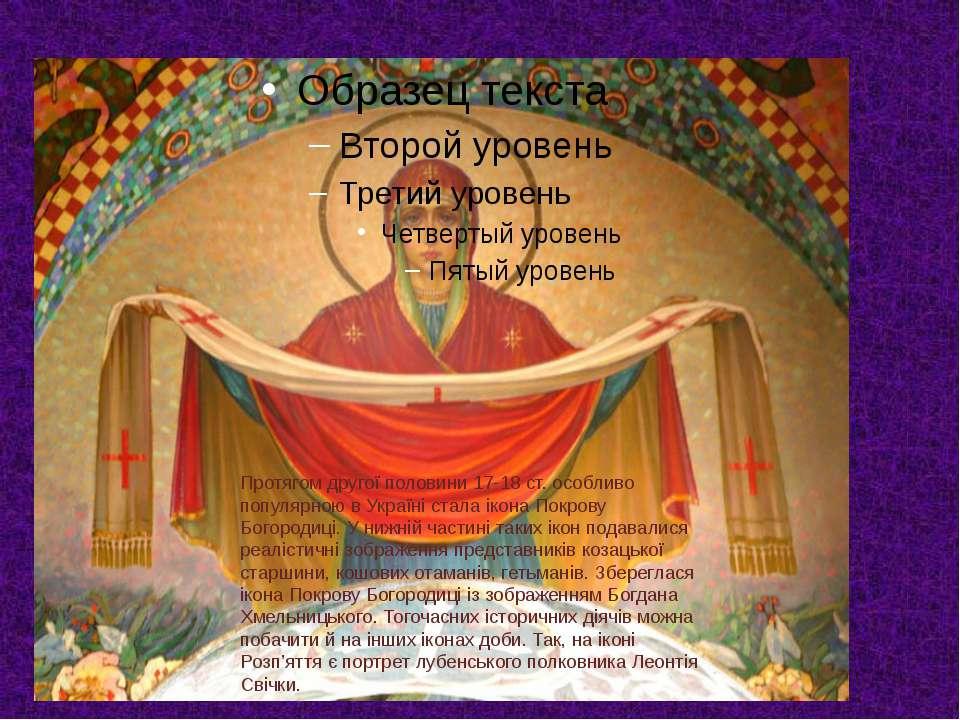 Протягом другої половини 17-18 ст. особливо популярною в Україні стала ікона ...