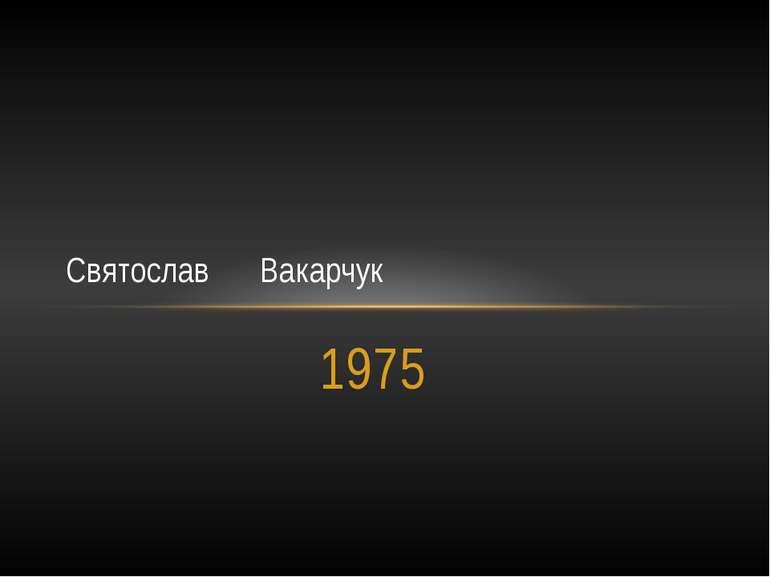 1975 Святослав Вакарчук