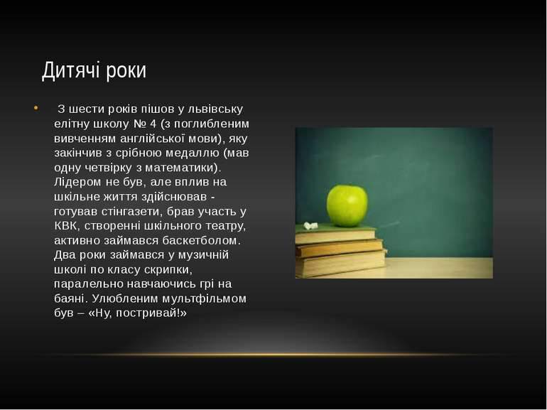 Дитячі роки З шести років пішов у львівську елітну школу № 4 (з поглибленим в...