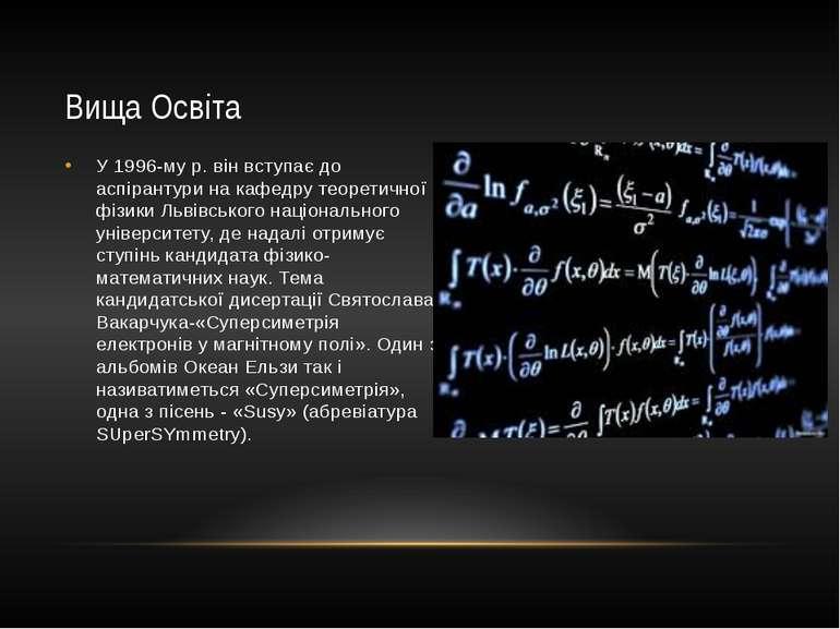Вища Освіта У 1996-му р. він вступає до аспірантури на кафедру теоретичної фі...